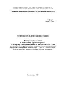 Электронная библиотека Полоцкого государственного университета  Методические указания к выполнению курсового проекта №2 по ТПНГ 2015 pdf 968 21 kb adobe pdf thumbnail