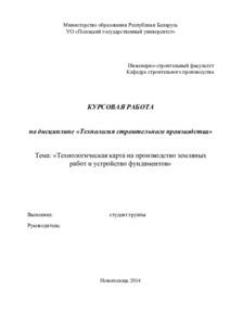 Электронная библиотека Полоцкого государственного университета  Пример курсовой работы Пояснительная записка pdf 2 04 mb adobe pdf thumbnail