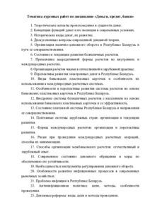 Электронная библиотека Полоцкого государственного университета  Тематика курсовых работ ДКБ pdf 249 23 kb adobe pdf thumbnail