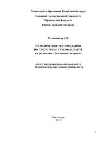 Электронная библиотека Полоцкого государственного университета  view open
